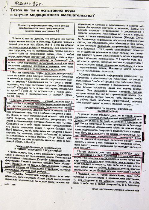 Часы работы поликлиники в пушкино