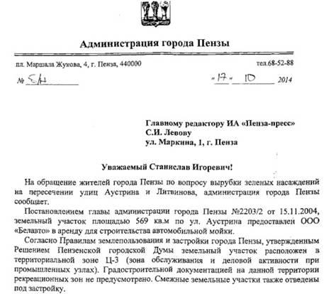 События вехи истории имена  Администрация Пензы ответила на официальный запрос ИА Пенза Пресс по поводу вырубки сквера на пересечении улиц Аустрина и Литвинова